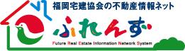ふれんず|福岡県宅建協会