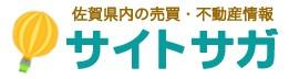 佐賀県内の売買・不動産情報 サイトサガ