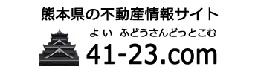 熊本県の不動産情報サイト
