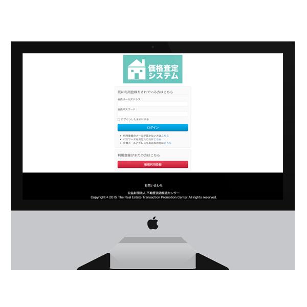 WEB版既存住宅価格査定マニュアルスクリーンショット左画像