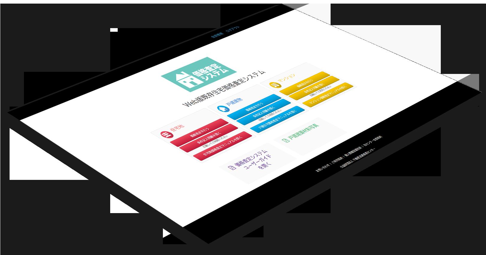 WEB版既存住宅価格査定マニュアルスクリーンショットトップ画像
